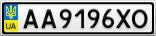 Номерной знак - AA9196XO