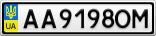 Номерной знак - AA9198OM
