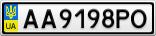 Номерной знак - AA9198PO