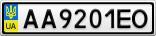 Номерной знак - AA9201EO
