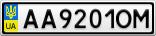 Номерной знак - AA9201OM