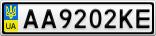 Номерной знак - AA9202KE