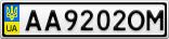 Номерной знак - AA9202OM