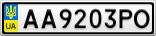 Номерной знак - AA9203PO