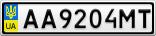 Номерной знак - AA9204MT