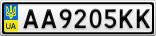 Номерной знак - AA9205KK