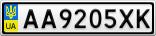 Номерной знак - AA9205XK