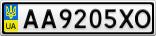 Номерной знак - AA9205XO