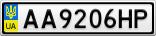 Номерной знак - AA9206HP