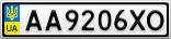 Номерной знак - AA9206XO