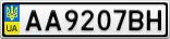 Номерной знак - AA9207BH