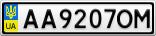 Номерной знак - AA9207OM