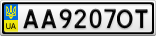 Номерной знак - AA9207OT