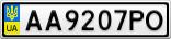 Номерной знак - AA9207PO