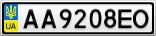 Номерной знак - AA9208EO