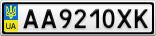 Номерной знак - AA9210XK