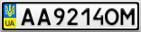 Номерной знак - AA9214OM
