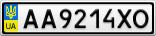 Номерной знак - AA9214XO