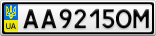 Номерной знак - AA9215OM