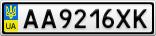 Номерной знак - AA9216XK