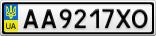 Номерной знак - AA9217XO