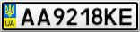 Номерной знак - AA9218KE