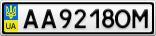 Номерной знак - AA9218OM