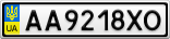 Номерной знак - AA9218XO