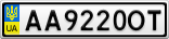 Номерной знак - AA9220OT