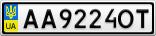Номерной знак - AA9224OT