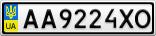 Номерной знак - AA9224XO