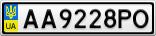 Номерной знак - AA9228PO