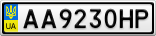 Номерной знак - AA9230HP
