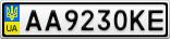 Номерной знак - AA9230KE