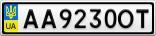 Номерной знак - AA9230OT