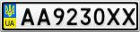 Номерной знак - AA9230XX