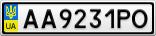 Номерной знак - AA9231PO