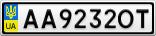 Номерной знак - AA9232OT