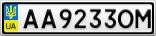 Номерной знак - AA9233OM