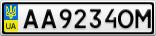 Номерной знак - AA9234OM