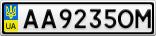 Номерной знак - AA9235OM