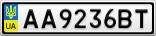 Номерной знак - AA9236BT