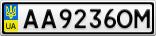 Номерной знак - AA9236OM
