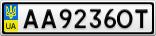 Номерной знак - AA9236OT