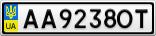 Номерной знак - AA9238OT