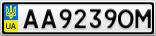 Номерной знак - AA9239OM