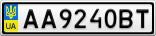 Номерной знак - AA9240BT