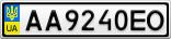 Номерной знак - AA9240EO