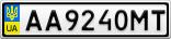 Номерной знак - AA9240MT