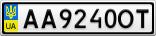 Номерной знак - AA9240OT